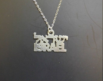 Israel necklace sterling silver Israel name necklace jewelry from Israel jewelry from Jerusalem