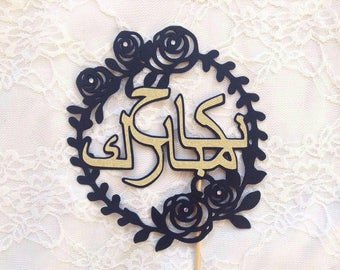 Nikkah Mubarak Arabic Wedding Cake Topper - Gold Silver Wreath Glitter - Mabrook Cake Topper Nikah Walimah Muslim Islamic Floral Marriage