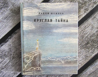 Vadim Shefner book Round Mystery books Tales Humanities fiction Soviet science fiction USSR short story russian language fantastic stories