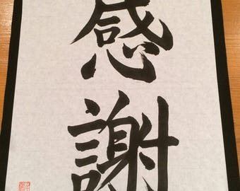"Japanese calligraphy art ""KANSHA (appreciation, thank you)"" on a paper, kanji, shodo"