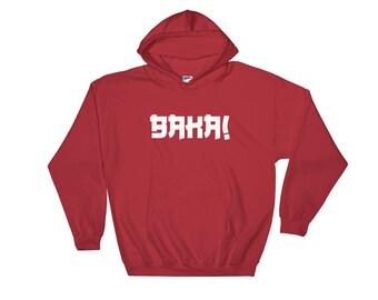 Baka! Hooded Sweatshirt - Anime Sweater, Anime Gift, Anime Clothing, Baka, Japanese Sweater, Anime, Weeaboo, Cosplay