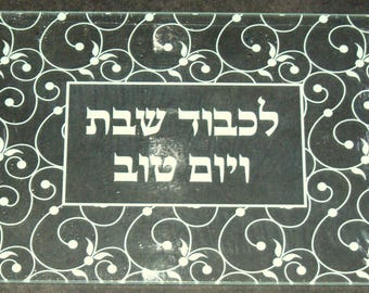 Judaica Challah Tray Board Reinforced Glass Shabbat Blessing Kiddush White