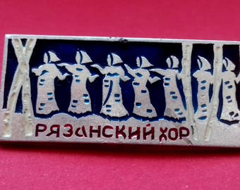 Songs. The Ryazan Choir. Vintage collectible soviet pin badge. / Made in USSR, 1970s