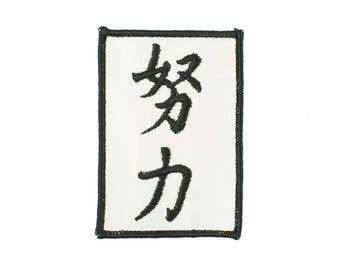 Katakana Vintage Patch