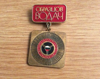 Bulgarian Auto Club pin badge