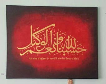 Islamic Calligraphy Canvas Painting in Maroon and Black with Gold Calligraphy
