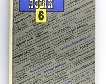 Russian language The textbook for the 6th grade middle school Classic Soviet school book