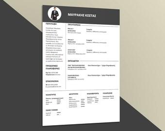 Φόρμα Βιογραφικού - Σχέδιο 3