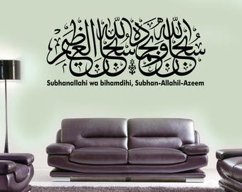 Subhanallahi wa bihamdihi,God and praise, Calligraphy