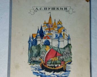 Pushkin. Poetry and Fairy Tales. Children's book in Russian 1970 illustrated Пушкин.Стихи и Сказки.