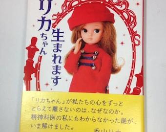 Vintage Japan Takara Licca doll book rare
