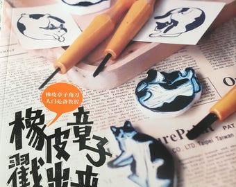 Making Wonderful Eraser  Rubber Stamp Craft Book (In Chinese)