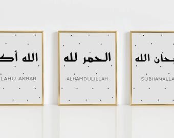Alhamdulillah allah ho akbar subhanallah square set alhamdulillah subhanallah islamic wall print thecheapjerseys Images