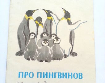 Gennady Snegirev About penguins, 1987