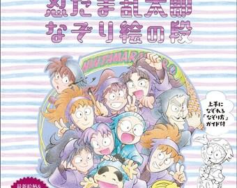 Coloriage Coloring BookJapanese AnimeNintama RantaroColoring Book 4768308457