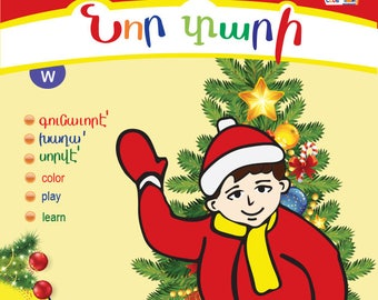 Western Armenian New Year Coloring Book