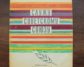I serve the Soviet Union, poems, Sergei Mikhalkov, of the USSR 1978