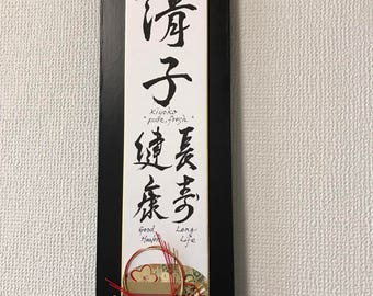 Custom Order (Japanese Calligraphy) TANZAKU with Hanging Blackboard, Translate a Name or Phrases etc...