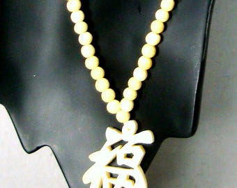 Chinese Symbol Good Luck Charm Necklace, Fine Carved White OxBone Pendant On Tiny Round Bone Beads 1980s,   Elegant Asian Carved Classic