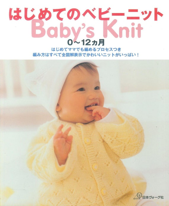 Knitting In The City Series Epub : Lets knit series babys japonese ebook for