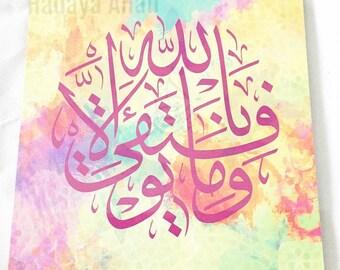 Islamic art work, wall hanging, translation in listing