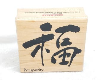 Chinese Prosperity Rubber Stamp,  Hero Arts, Asian Stamp, Prosperity wish stamp, chinese character Stamp, Card making, Craft Collage Journal