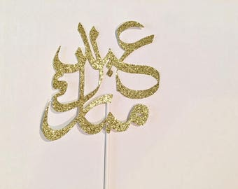 "Eid mubarak in arabic cake topper, Eid Al Adha, Cake topper for Eid, 5"", Eid decor"