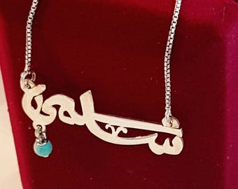 Arabic Name Necklace /Salma
