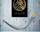 Instant Download - Bismillah Calligraphy, Islamic Wall Art, Digital Printable