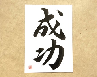 SUCCESS - Japanese Calligraphy (Shodo), Kanji, Size A4 [#170726F]