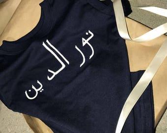 Personalized Arabic shirt