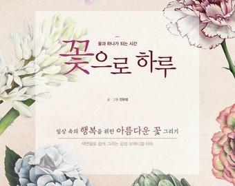 botanical coloring book korean flower coloring book floral coloring book - Botany Coloring Book