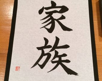 Japanese calligraphy art KAZOKU (family), on a paper, kanji, shodo
