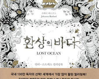 Lost Ocean Coloring Book For Adults By Johanna Basford Colouring Anti Stress