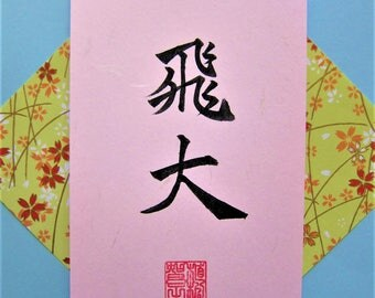 Peter - Japanese Calligraphy Name Postcard in Kanji