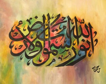 Islamic calligraphy , Allah u noor samawati wal ard