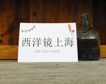 Hanky Panky Shanghai