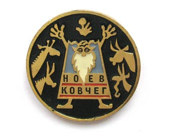 Noah's Ark, Badge, Theatre, Vintage metal collectible badge, Soviet Union Vintage Pin, Made in USSR, 1980s