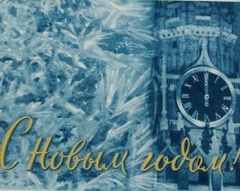 Happy New Year! Artist B. Berezovsky - Used Vintage Soviet Postcard, 1963. Moscow Kremlin Clock Chimes Spasskaya Tower Hoarfrost Patterns
