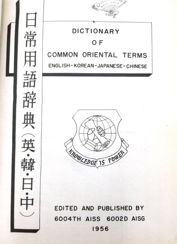 Dictionary of Common Oriental Terms: English - Korean - Japanese - Chinese - 1956 Air Intelligence Service Group AISS AISG