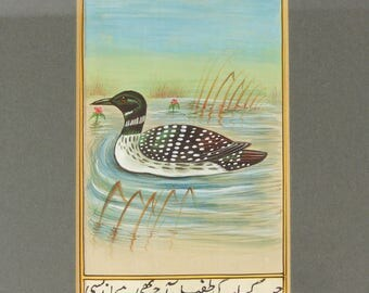 "Vintage Arabic Persian Watercolour of a Duck Swimming in Reeds. Arabic Script. Glazed Frame 31 cms(12"") x 22 cms (8.5"")"