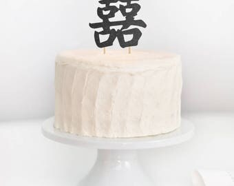SALE - Double Happiness Wedding Cake Topper, Double Happiness Symbol Cake Topper, Chinese Wedding Decor, Chinese Cake Topper