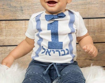 Boy 1st birthday outfit, baby boy outfit,  Boy Birthday outfit W/bowtie, Hebrew/English Personalized Onesie with bowtie, Smash the cake