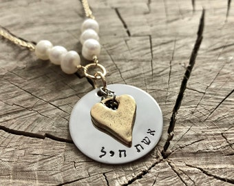 Mother's Day - Hebrew - Eshet Chayil - Gold and Sterling Silver - Women of Strength - Cultured Pearl - Beaded Necklace
