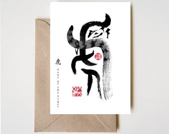 Year of Tiger Zodiac Card, Chinese Letters inspired Symbolic Animal Sumi-e Painting Ink Illustration B&W Zen Birthday Print New Year