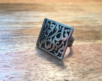 "Gorgeous Sterling Silver Ring Handmade in Egypt. Arabic Calligraphy - ""Qul A'uzu Birabbil Nas"" - I Seek Refuge In the Lord of Humankind"