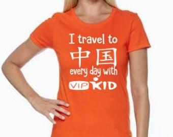 VIP Kid I Travel To Chine Every Day Shirt