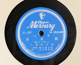Lot of 10 Japanese Language 78 RPM Records - Victor Scroll King Nipponophone