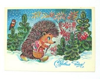 Soviet Vintage Postcard, Hedgehog, Happy New Year, Unused Postcard, Illustration, Zhebeleva, 1987, USSR Ministry of Communication, 1987