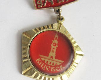 Retro Badge Medal, Soviet Pin Badge, Collectible  Enamel Badge
